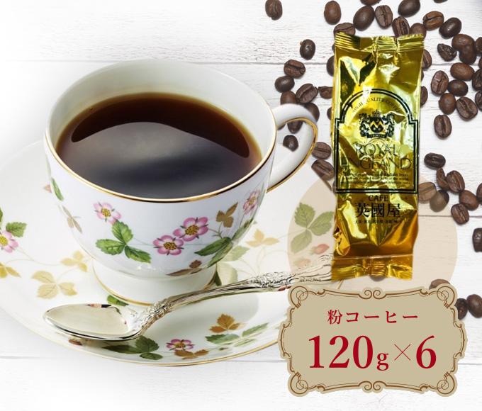 英國屋ブレンドコーヒー