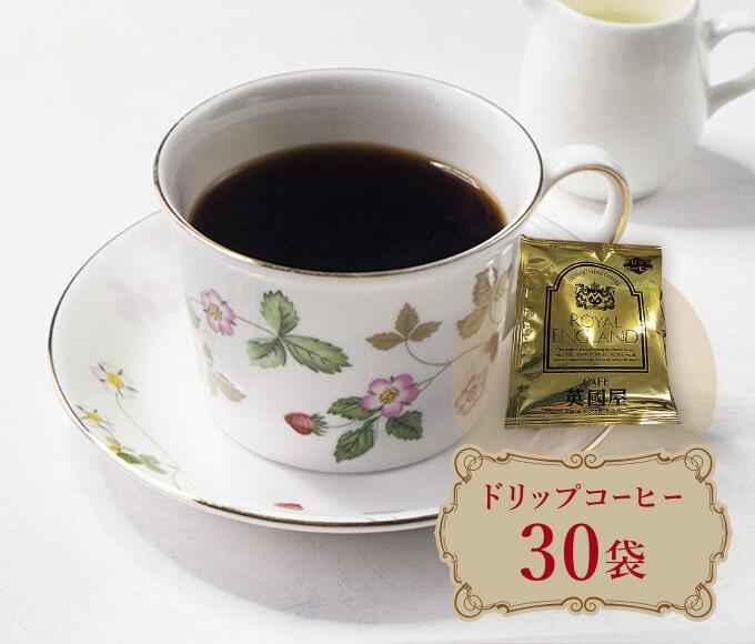 英國屋コーヒー